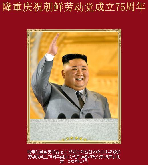 隆重庆祝朝鲜劳动党成立75周年 阅兵仪式 网上图片展