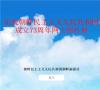 庆祝朝鲜民主主义人民共和国 成立73周年网上图片展
